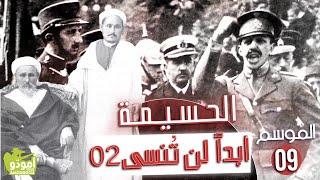 الحسيمة، أبداً لن تُنسى 02 AmouddouTV141 Alhoceima