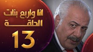 مسلسل انا واربع بنات الحلقة 13 الثالثة عشر | HD - Ana w Arbaa Banat Ep 13
