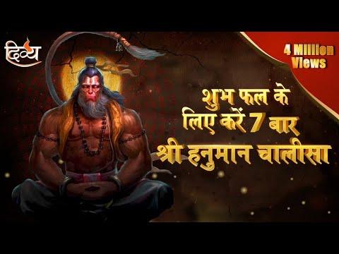 Hanuman Chalisa   Sunil Dhyani & Manjit Dhyani   Channel Divya  HD