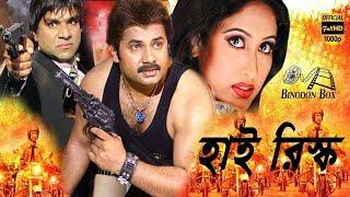 High Risk ( হাই রিস্ক ) - Alexander Bo | Poly | Riya | Misha Sawdagor | Popular Bangla Full HD Movie