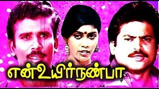 Enn Uyir Nanbaa Tamil Super Hit Full Movie HD720p|Pandiyan,Chandrasekar,Chitra,Madhuri