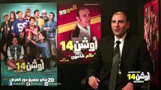 """لقاءات ابطال فيلم """" اوشن 14 """"  بطولة نجوم مسرح مصر """"امجد عابد"""""""