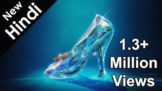 [NEW HINDI] Real Story of Cinderella In Hindi | Cinderella Story In Hindi | Fairy Tells In Hindi