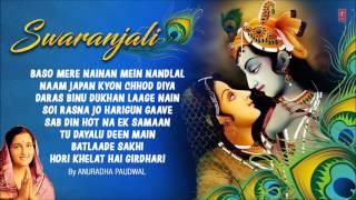 Swaranjali, Krishna Bhajans By Anuradha Paudwal I Full Audio Songs Juke Box