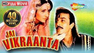 Jai Vikraanta {HD} - Sanjay Dutt - Amrish Pur - Suresh Oberoi - Full Hindi Movie