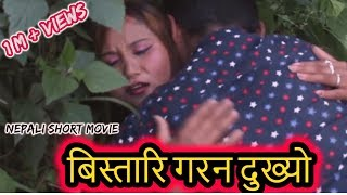 NEW NEPALI SHORT MOVIE - JHADI KANDA