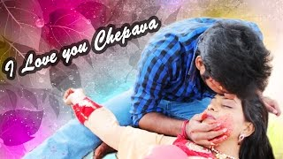 I love You Chepava - New Telugu Short Film By Trinadh 2016