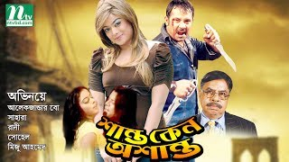 Bangla Movie: Shanto Keno Oshanto, Alexandar Boo, Shahanara, Rani, Miju Ahmed