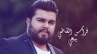 الى عشاق ال PUBG  ببجي /اغنيه شعبيه ناااااررر _ الفنان فراس القاضي