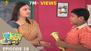 High School (హై స్కూల్ ) Telugu Daily Serial - Episode 18