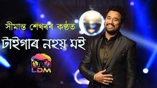 Tiger Nohoi Moi - Simanta Shekhar | Official Full Song