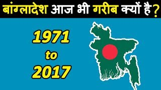 Why is Bangladesh still poor 46 years after separation from Pakistan?