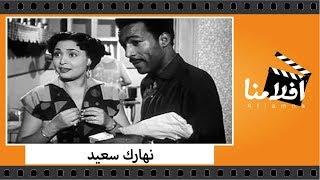 الفيلم العربي - نهارك سعيد - بطولة منير مراد و سعاد ثروت وعبد السلام النابلسي
