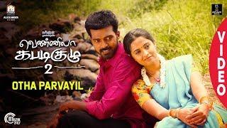 Vennila Kabaddi Kuzhu 2 | Otha Parvayil Video Song | Haricharan | Vikranth ,Soori | V. Selvaganesh