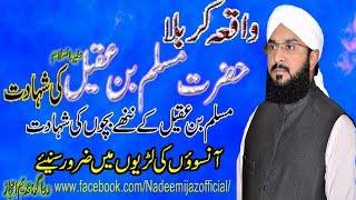 Hafiz imran aasi by shahadat muslim bin aqeel