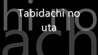 Tabidachi No Uta ~ 3   nen E gumi Original + Lyrics