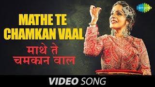 Mathe Te Chamkan Vaal | Reinterpreted | Simar Kaur | HD Music Video