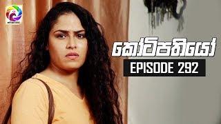 Kotipathiyo Episode 292 කෝටිපතියෝ  | සතියේ දිනවල රාත්රී  8.30 ට . . .