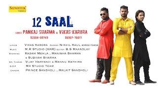 New Haryanvi Song | Teaser | 12 Saal | Pankaj Sharma | Vikas Karora | Full Song Coming Soon| Sonotek