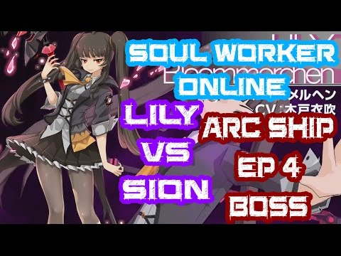 Soul Worker Online : Arc Ship Final Boss - Lily VS Shion ( BeeXV ) #3