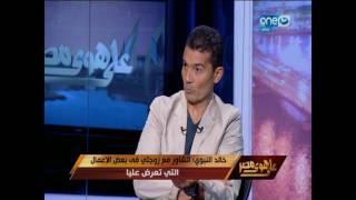 على هوى مصر |  شاهد سر قبول خالد النبوي دور الظابط بمسلسل 7 أرواح ..