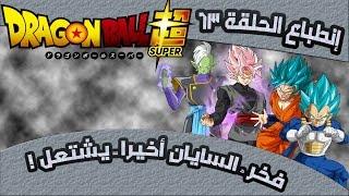 دراغون بول سوبر | إنطباع الحلقة 63 | فخر ُ السايان أخيرا ً يشتعل !