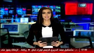 نشرة اخبار السابعة صباحا من القاهرة والناس 18 نوفمبر