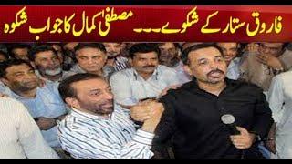 Mustafa Kamal Full Press Conference | 11 Nov 2017 | Neo News