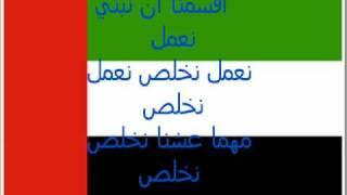 النشيد الوطني الاماراتي - عيشي بلادي