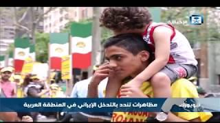 مظاهرات تندد بالتدخل الإيراني في المنطقة العربية