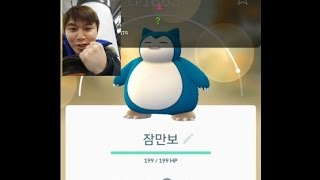 포켓몬고-잠만보 획득방법 공개!!