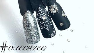 Снежинки в дизайне ногтей. Стразы. Броши из страз. Patrisa nail. Olesyages