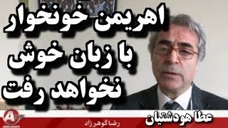 IRAN, Ata Hoodashtian, نظام اهريمني روش اهريمني ميخواهد « عطا هودشتيان »؛