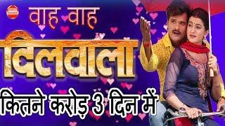 सभी इतिहास को तोड़ा 3 दिन की कमाई Box office Dilwala Movie 3 Day People Biography News