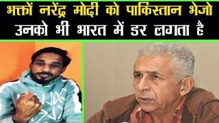 Asif RN reaction on Nasiruddin Shah Speech मुझे भारत में डर लगता है