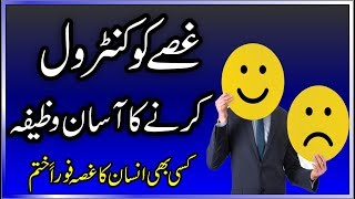 Anger Management Wazifa In Urdu-How to control your anger-Knowledge Power