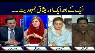 Off The Record | Kashif Abbasi | ARYNews | 21 May 2019