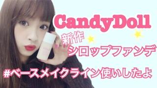 【メイク】新作シロップファンデ♡CandyDollライン使いしたよ!【ベースメイク】