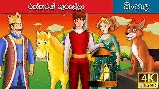 ගෝල්ඩන් කුරුල්ලා   Golden Bird in Sinhala   Sinhala Cartoon   Sinhala Fairy Tales
