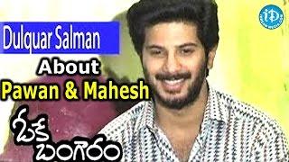 Dulquer Salman Talks About Power Star Pawan Kalyan & Mahesh Babu