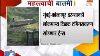 Zee24Taas | Kokan jada rail in ganpati