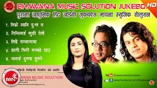 Old Superhit Adhunik Audio Collection Jukebox | Pramod Kharel,Swaroop Raj Acharya