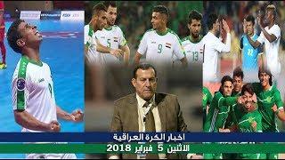 مصير باسم قاسم |موعد اعلان قائمة المنتخب| العراق للصالات لربع النهائي اسيا ويواجه ايران للصداره