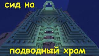 Сид на подводный ХРАМ в Майнкрафте. Ключ генерации на подводную крепость Minecraft