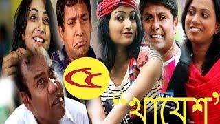 Bangla Eid Natok 2015 Eid Ul Fitr   Khayesh   Part 5   ft  Mosharraf Karim