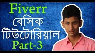 How To Get More Orders On Fiverr | Tutorial In Bangla | Rakib Rahim | Part - 3