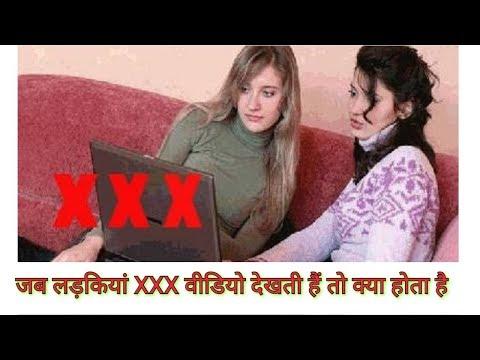 Xxx Mp4 जानिए क्या होता है जब लड़कियां XXX वीडियो देखती हैं What Happen When Girls Watch XXX Videos 3gp Sex