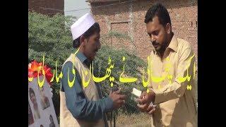 Ek Khan Punjabi Ke Hathy charh Gya Nice Funny Videos For  By jamil raja