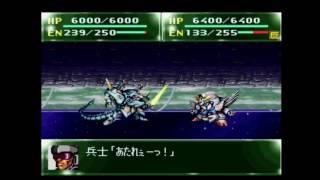 第4次スーパーロボット大戦S(第38話)プレイ