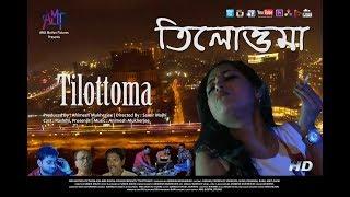 Tilottoma | Bengali short film | Rashmi, Prosenjit | Directed by Samir Majhi